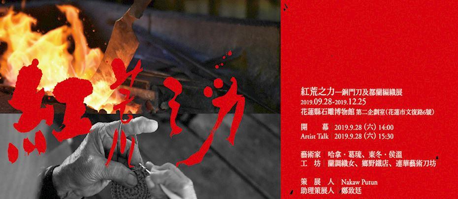 紅荒之力——銅門刀及都蘭編織展