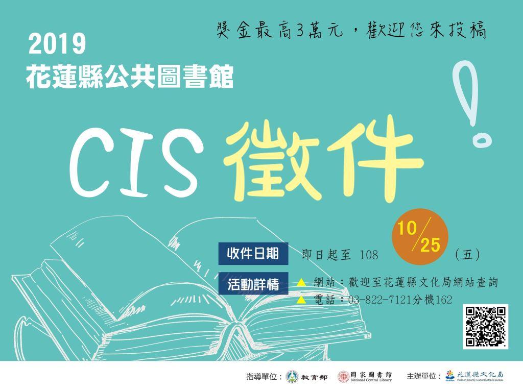 108年「花蓮縣公共圖書館CIS」徵選,即日起開放收件,歡迎大家投稿唷!(1)