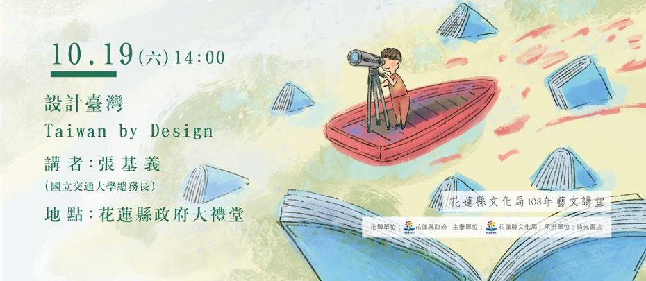 花蓮縣文化局108年藝文講堂:設計臺灣 Taiwan by Design