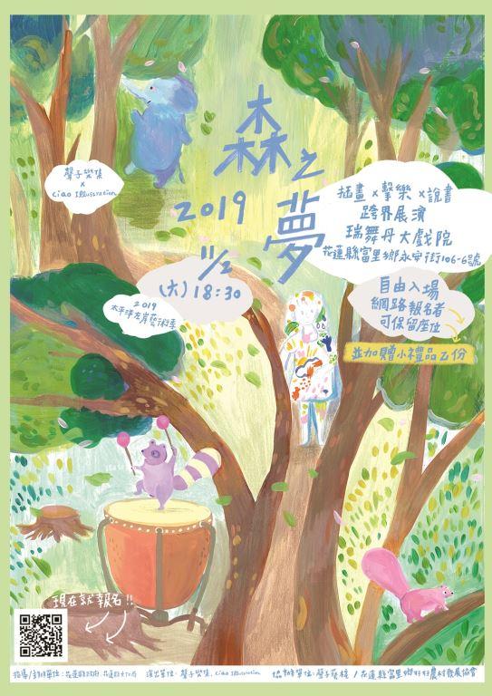 2019太平洋左岸藝術季(1)
