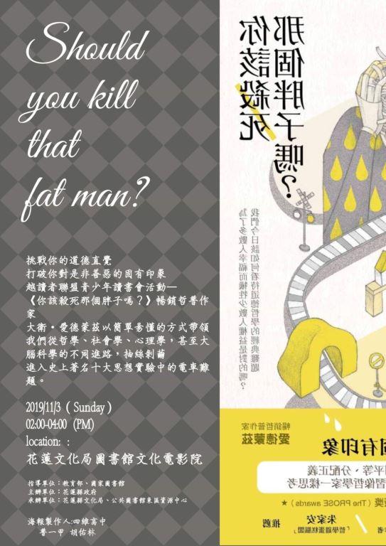 青少年讀書會-大衛‧愛德蒙茲《你該殺死那個胖子嗎?》