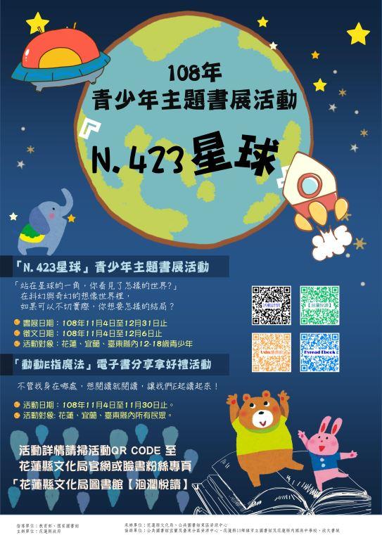 108年青少年主題書展 「N.423星球」(1)