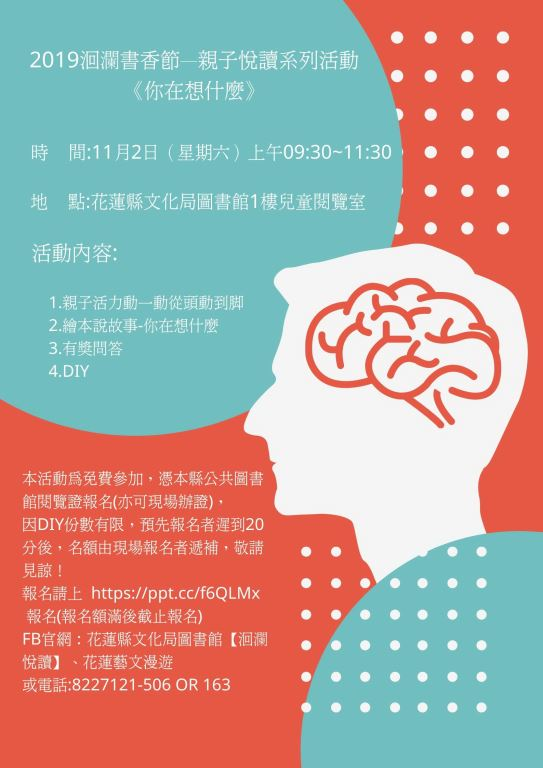 2019洄瀾書香節親子悅讀系列活動-11月份《你在想什麼》