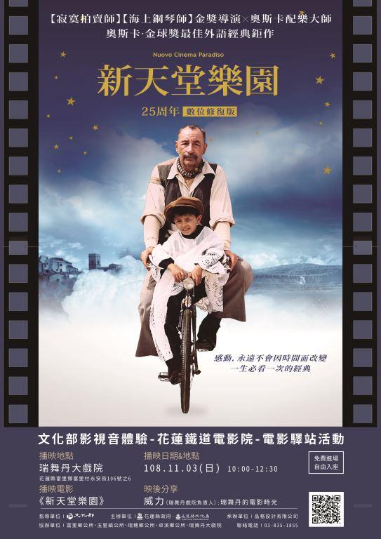 《新天堂樂園》電影11/3於富里鄉瑞舞丹大戲院放映