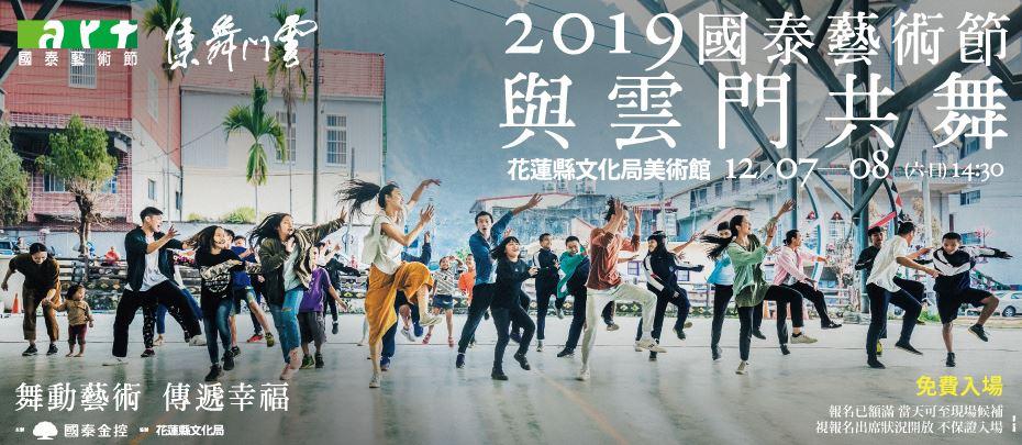 國泰藝術節與雲門共舞