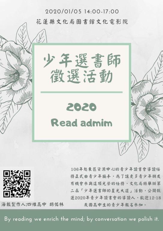 109年越讀者聯盟少年選書師徵選活動(8)