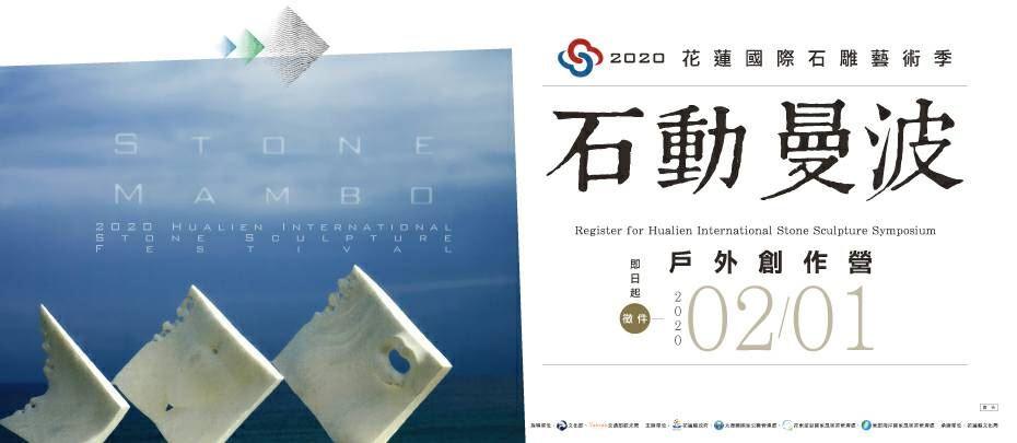 2020花蓮國際石雕藝術季戶外創作營徵件