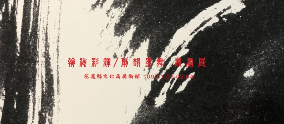 翰海彩輝/扇韻墨舞 書畫展
