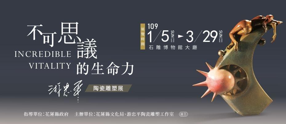 不可思議的生命力-游忠平陶瓷雕塑展