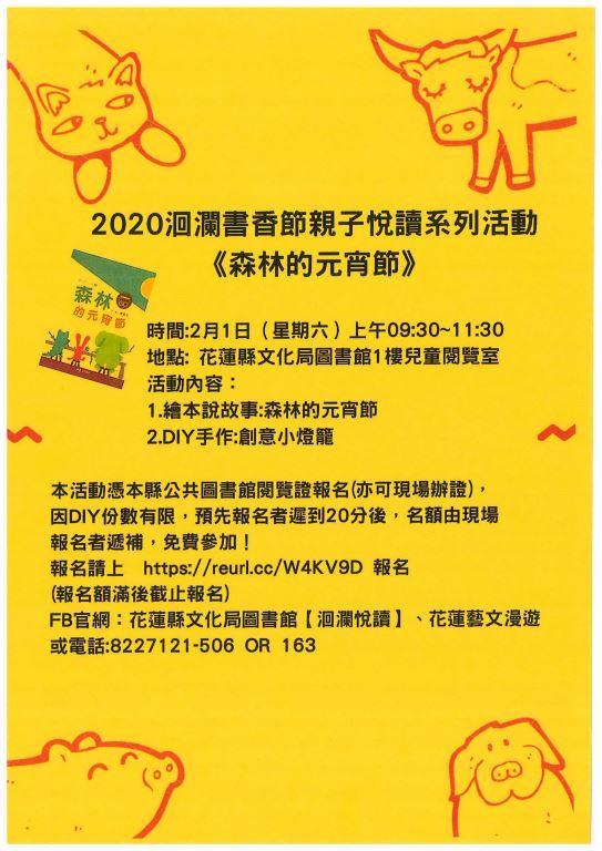 2020洄瀾書香節親子悅讀系列活動-2月份《森林的元宵節》