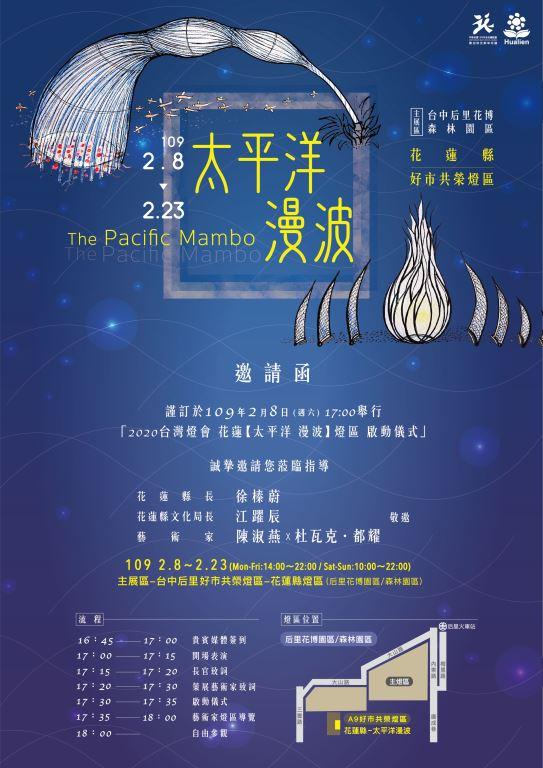 2020台灣燈會-花蓮「太平洋漫波」燈區及表演藝術團隊2月8日熱鬧開幕【新聞稿】(7)