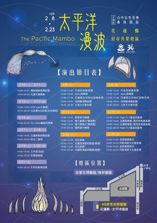 2020台灣燈會-花蓮「太平洋漫波」燈區及表演藝術團隊2月8日熱鬧開幕【新聞稿】(8)