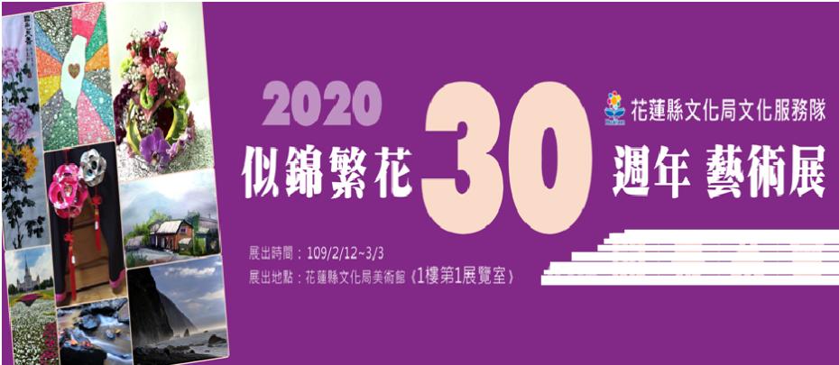「似錦繁花」-花蓮縣文化局文化服務隊30週年藝術展