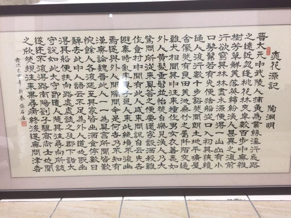張石居「墨彩調丹」師生聯展