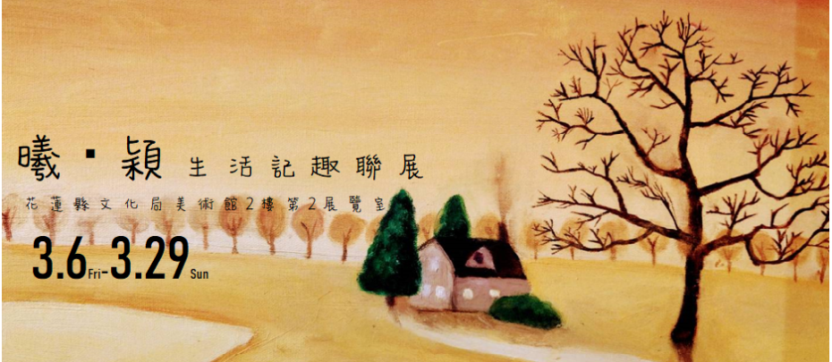 曦・穎生活記趣聯展
