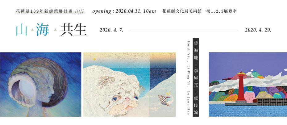 花蓮縣109年度新銳策展計畫-「山‧海‧共生」