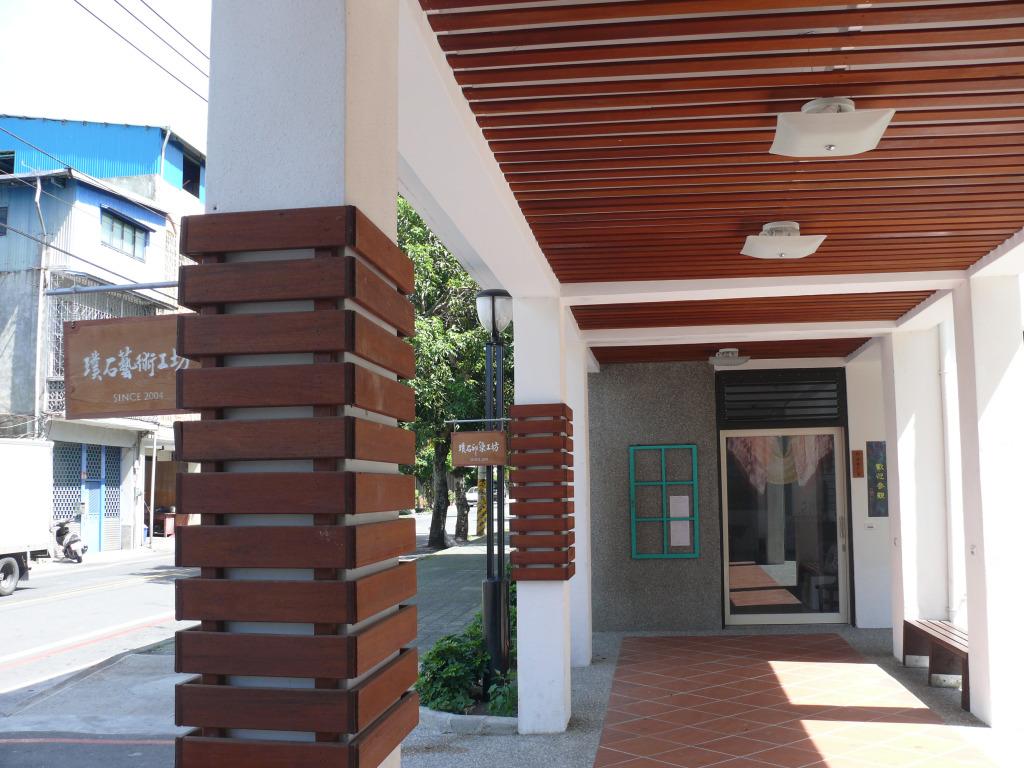 璞石藝術館