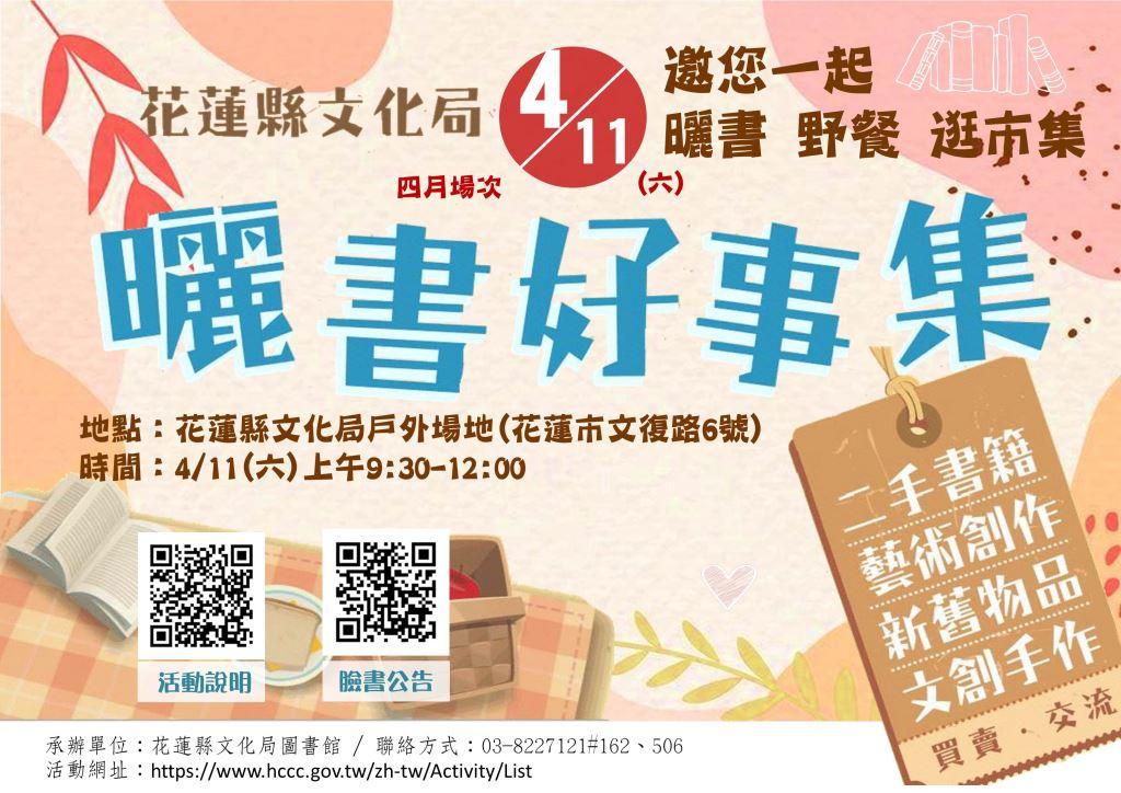 2020/4/11(六)「曬書好事集」活動