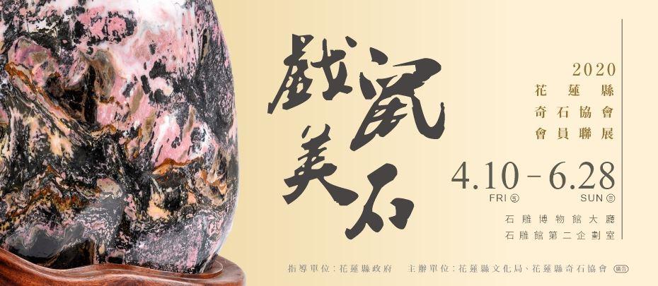 2020戲鼠美石-花蓮縣奇石協會會員聯展