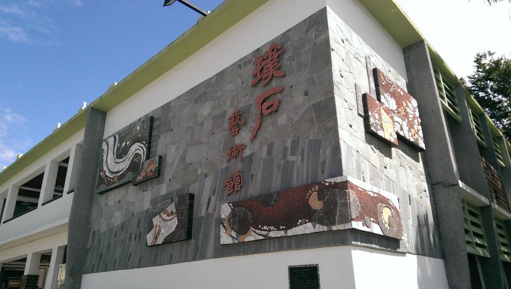 玉里鎮璞石藝術館