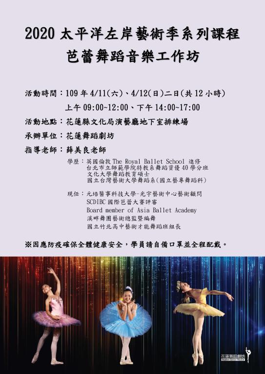 2020太平洋左岸藝術季系列課程-芭蕾舞蹈音樂工作坊(8)