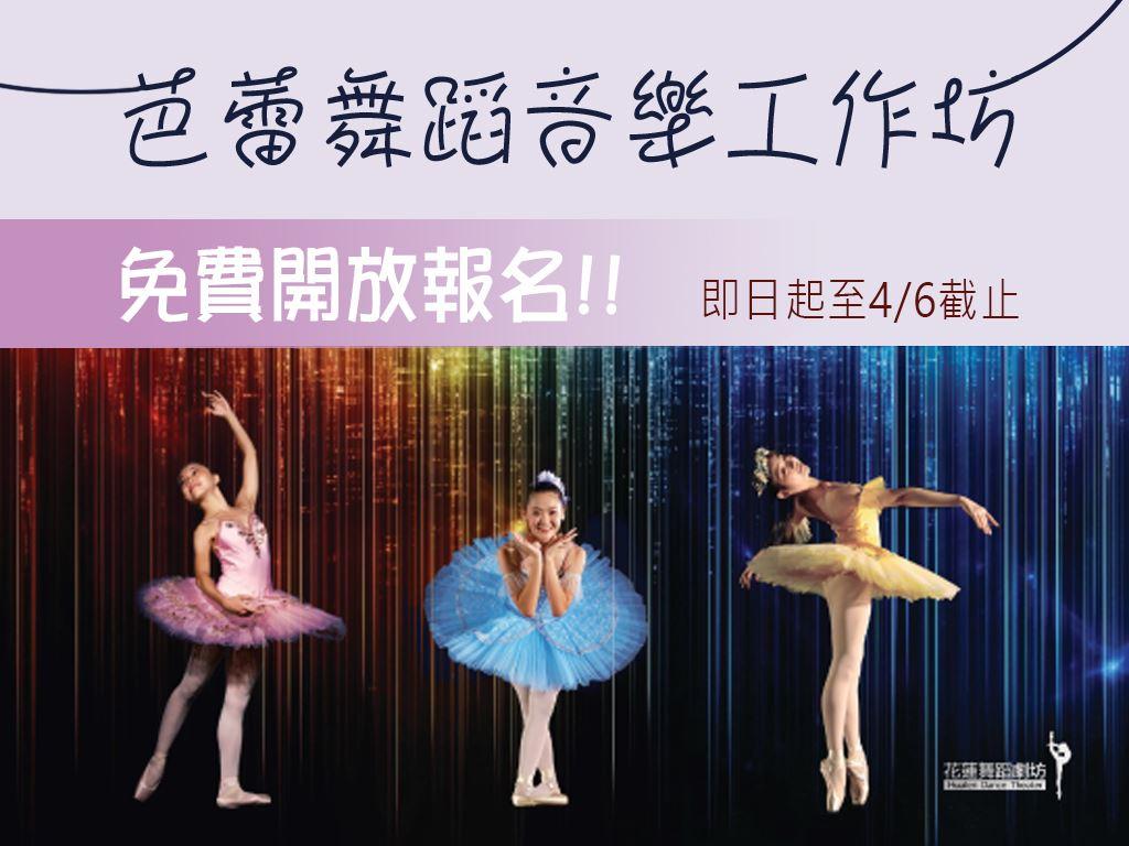 2020太平洋左岸藝術季系列課程-芭蕾舞蹈音樂工作坊