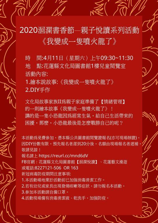 2020洄瀾書香節—親子悅讀系列活動4月份《我變成一隻噴火龍了》