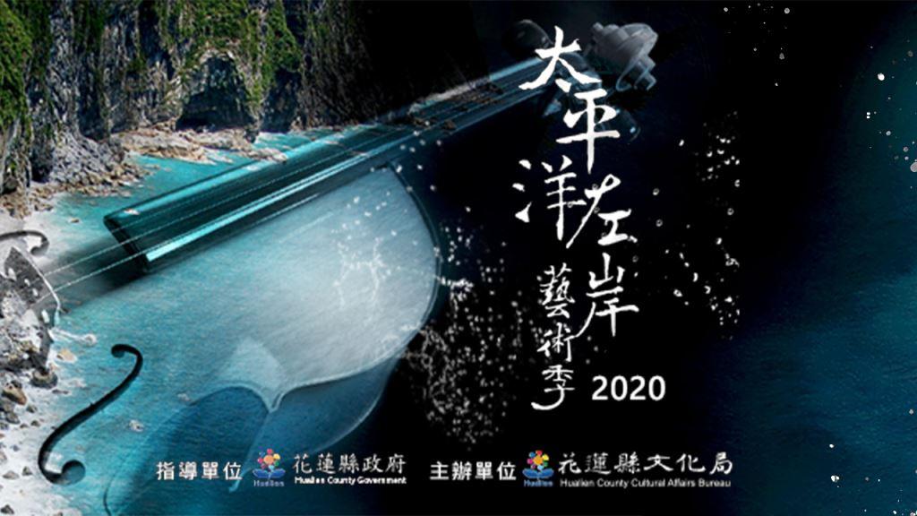 2020太平洋左岸藝術季