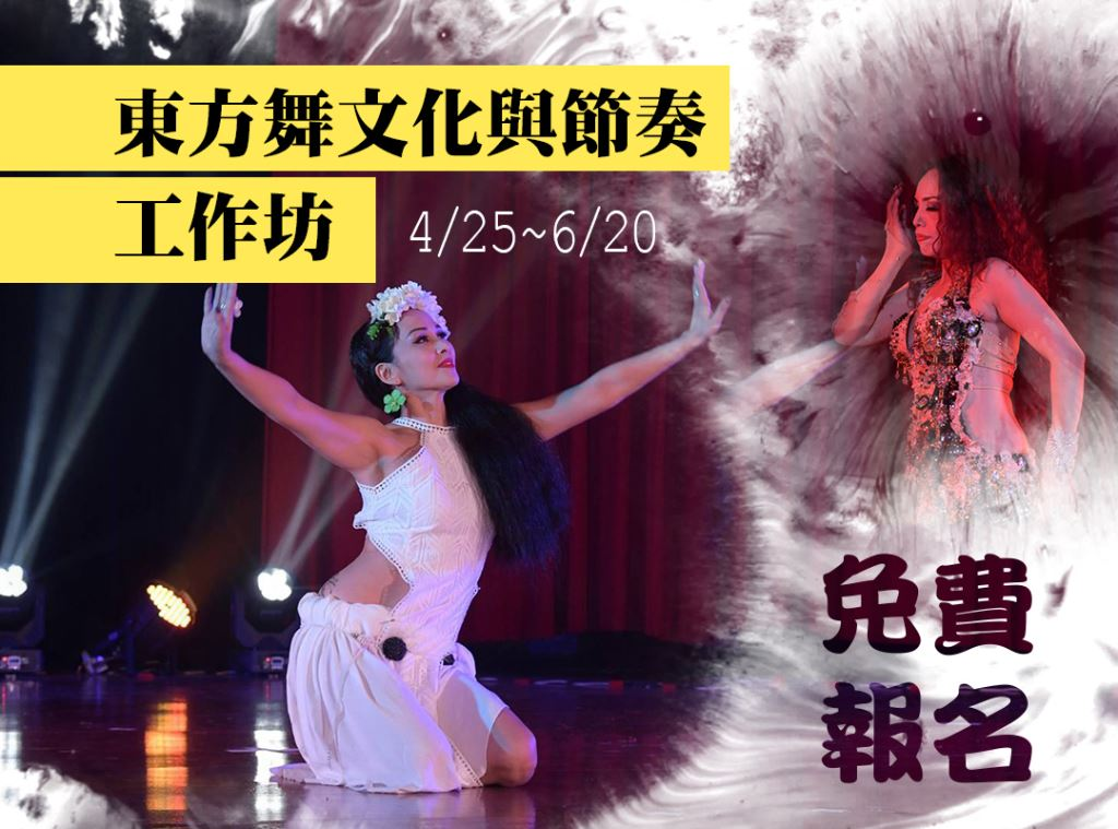 2020太平洋左岸藝術季系列課程-東方舞文化與節奏工作坊