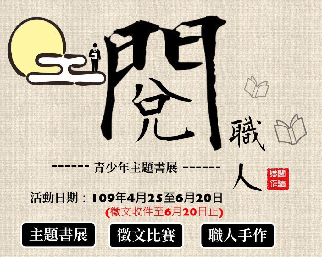 【閱職人】青少年主題書展(1)