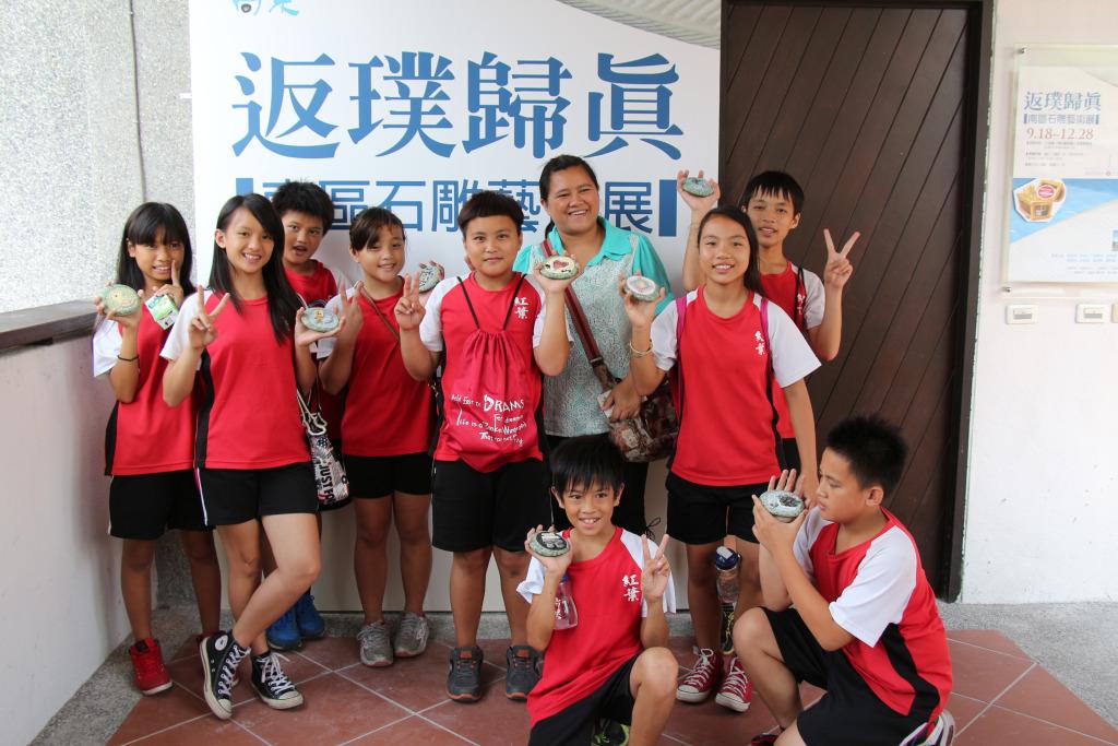 紅葉國小校外教學