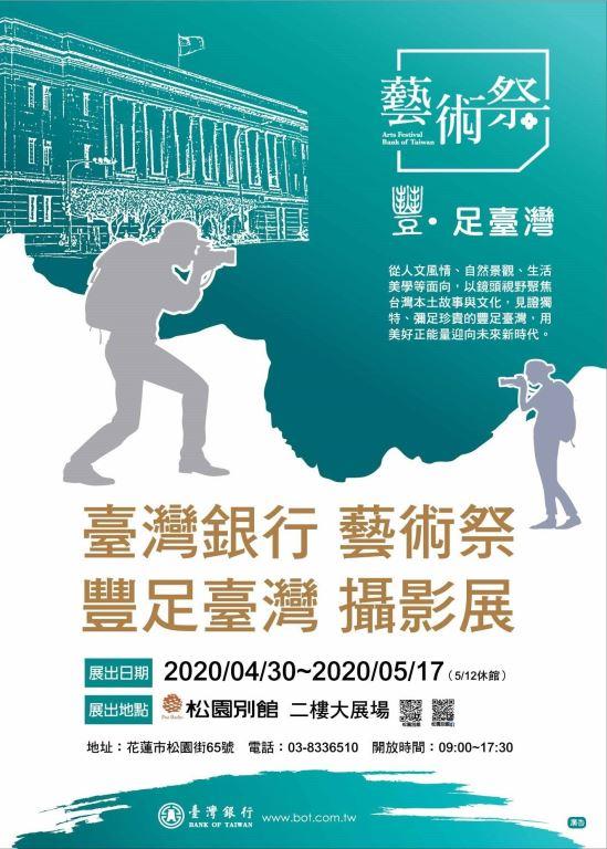 台灣銀行藝術季-豐足台灣攝影展(1)