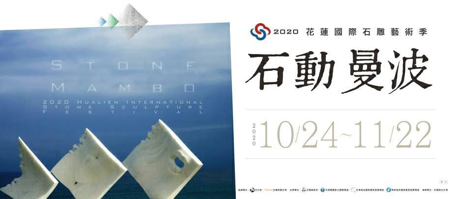 2020花蓮國際石雕藝術季