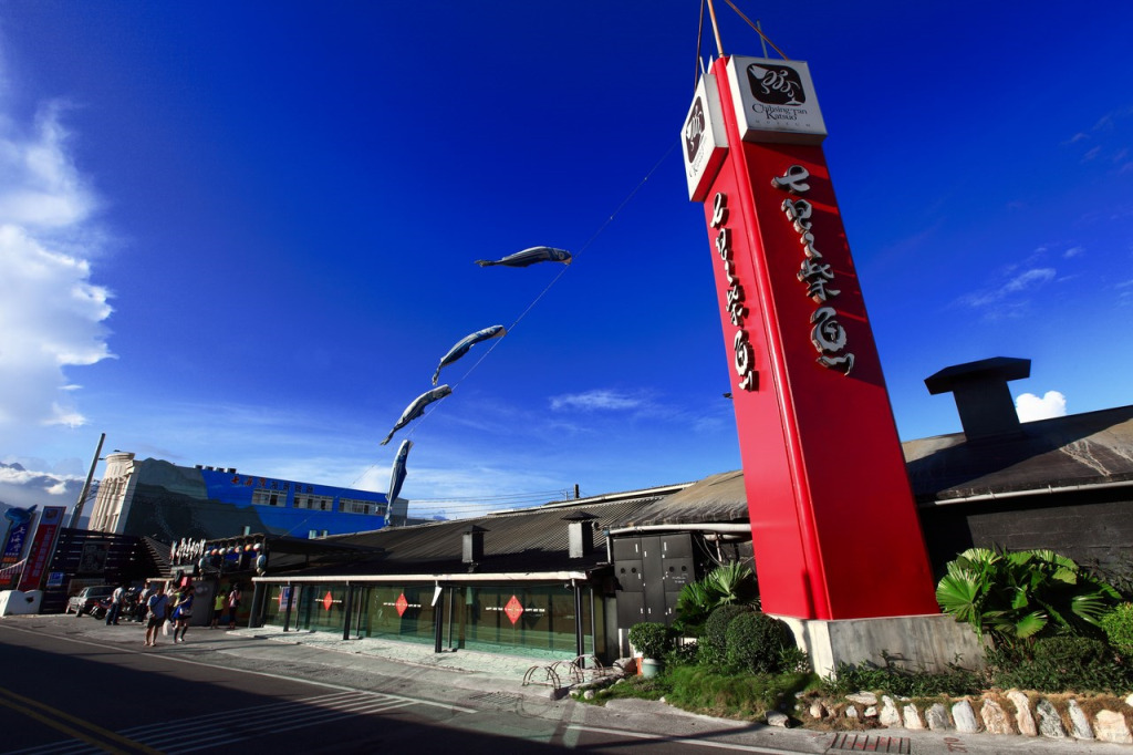 七星柴魚博物館