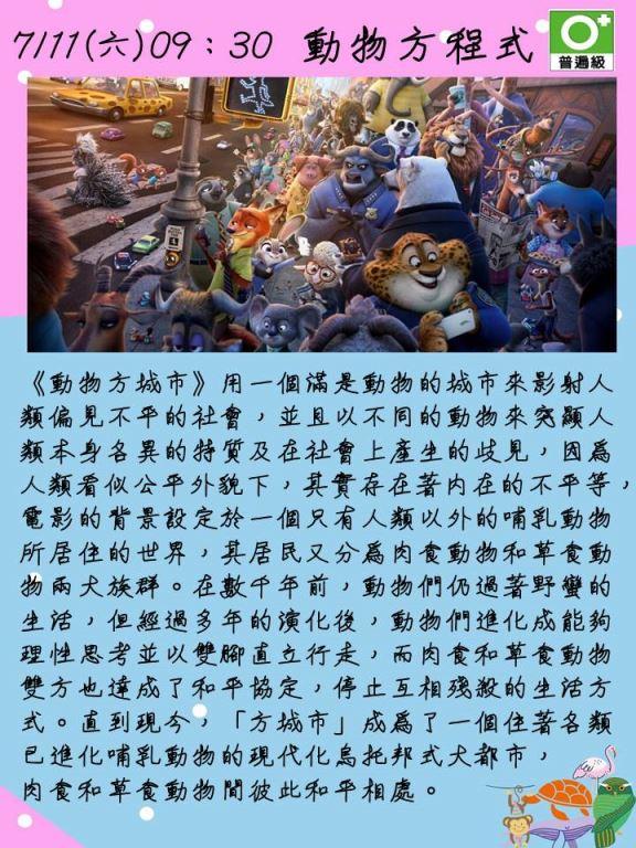 109年7月份文化電影欣賞(性平主題電影)(4)