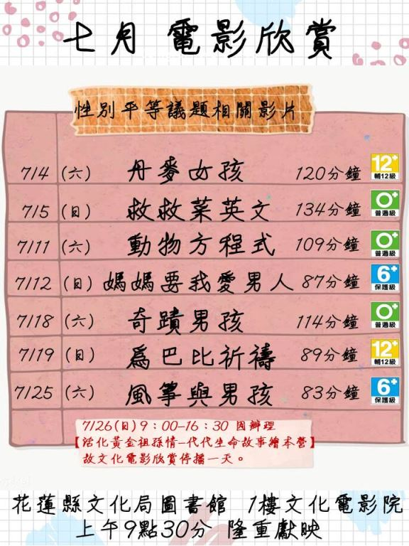109年7月份文化電影欣賞(性平主題電影)