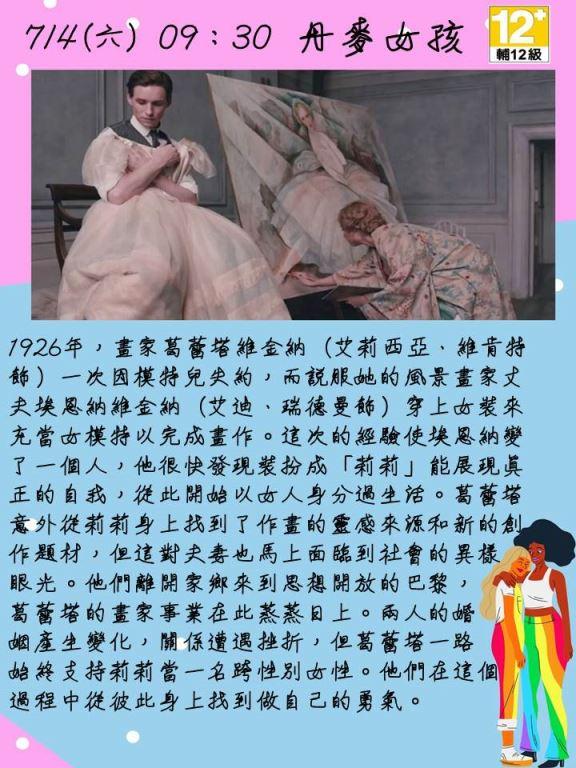 109年7月份文化電影欣賞(性平主題電影)(2)