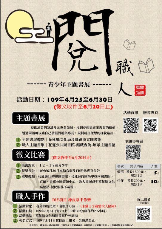 「閱職人」青少年主題書展徵文比賽得獎名單公告囉!(2)