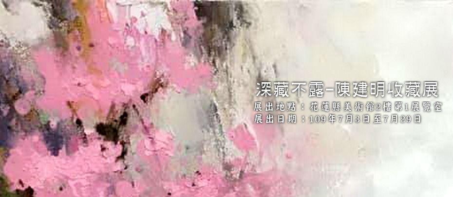 深藏不露-陳建明收藏展