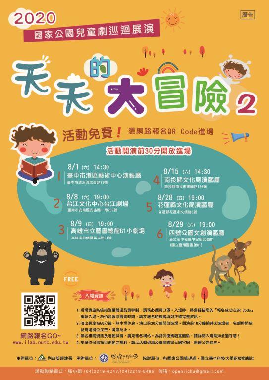 2020國家公園兒童劇全臺巡迴展演 《天天的大冒險2》