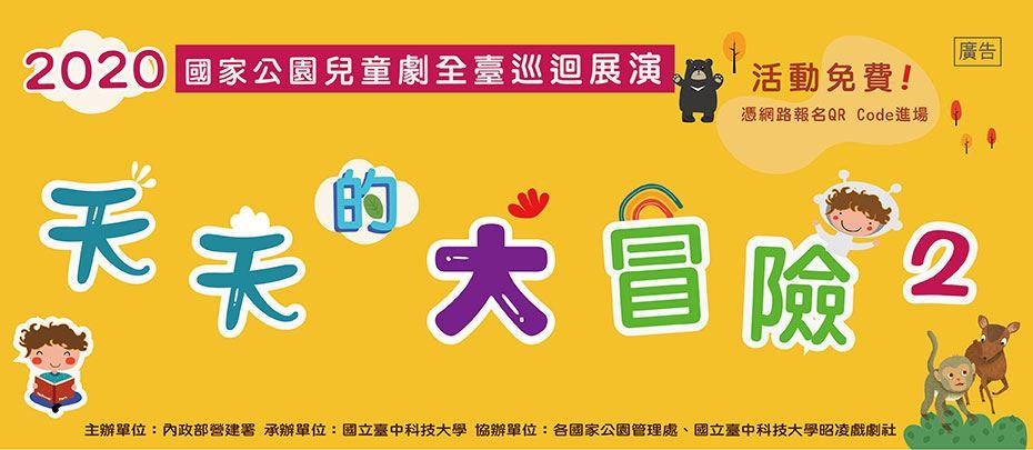 2020國家公園兒童劇全臺巡迴展演