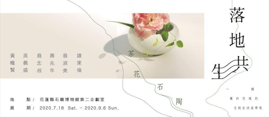 落地共生.茶×花×石×陶–一種屬於花蓮的文創生活美學展
