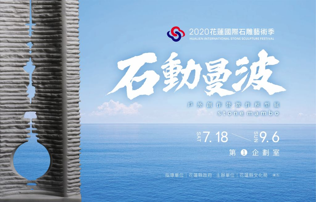 2020花蓮國際石雕藝術季「石動曼波-戶外創作營徵件模型展」