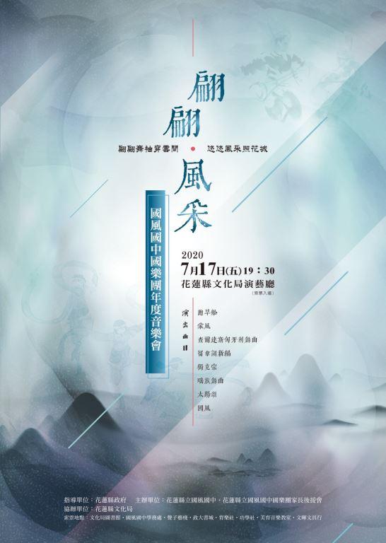 翩翩風采-國風國中國樂團年度音樂會