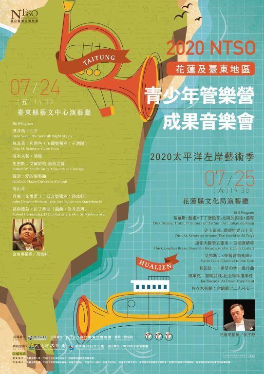 【2020太平洋左岸藝術季】NTSO青少年管樂營成果音樂會(1)
