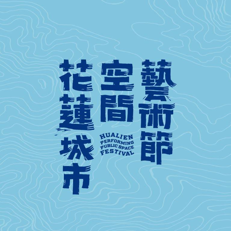 2020花蓮城市空間藝術節