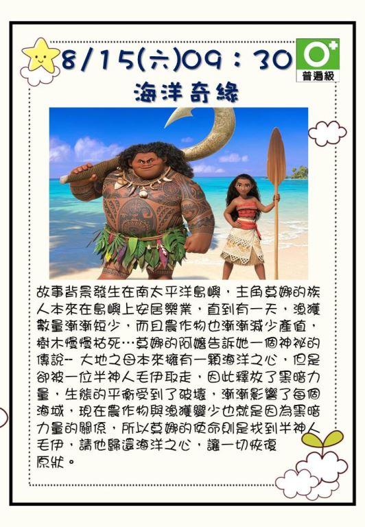 109年8月份文化電影欣賞(6)