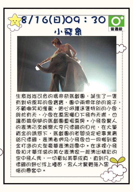 109年8月份文化電影欣賞(7)