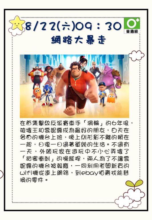 109年8月份文化電影欣賞(8)