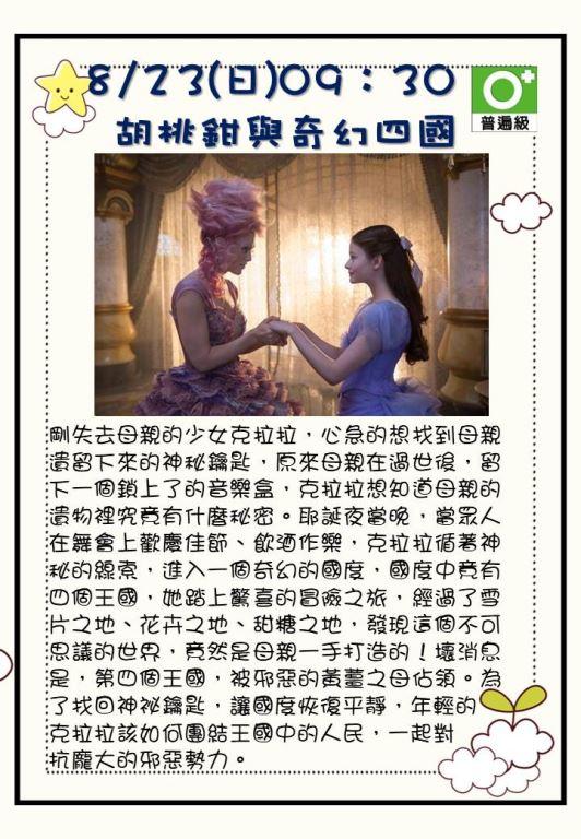 109年8月份文化電影欣賞(9)